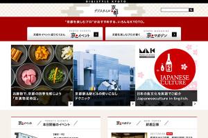 デジスタイル京都Webサイト