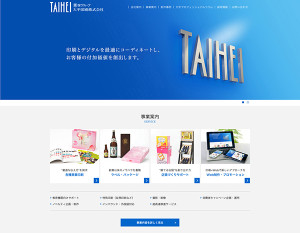 大平印刷Webサイト