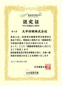 健康経営優良法人認定書20170823